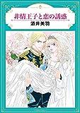 非情王子と恋の誘惑 (エメラルドコミックス/ハーモニィコミックス)