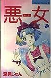 悪女(わる) (10) (講談社コミックスビーラブ (386巻))