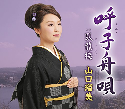呼子舟唄(オリジナル・カラオケ)