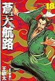 蒼天航路(18) (モーニングコミックス)