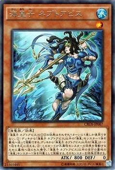 遊戯王/第9期/4弾/CROS-JP087 海皇子 ネプトアビス R
