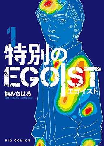 特別のEGOIST 1 (ビッグコミックス)
