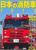 日本の消防車2012 (イカロス・ムック)