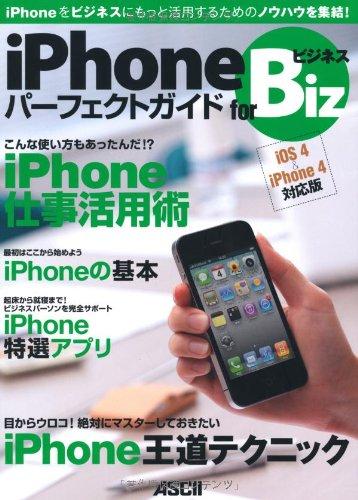 iPhoneパーフェクトガイド for ビジネス iOS 4 & iPhone 4 対応版の詳細を見る