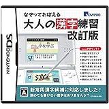 「大人の漢字練習 改訂版」の画像