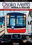 Osaka Metro 30000系 御堂筋線&北大阪急行電鉄 4K撮影作品 なかもず~江坂~千里中央 往復 [DVD]