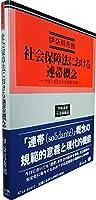社会保障法における連帯概念―フランスと日本の比較分析 (学術選書144)
