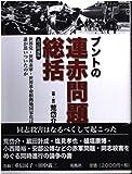 ブントの連赤問題総括―世界党・世界赤軍・世界革命根拠地国家化は誰が思いついたのか