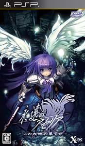 永遠のアセリア(通常版) - PSP