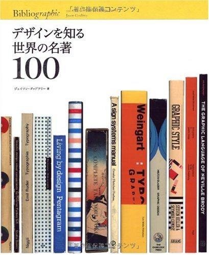デザインを知る世界の名著100の詳細を見る