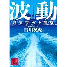 波動 新東京水上警察 (講談社文庫)