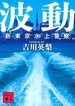 [吉川英梨]の波動 新東京水上警察 (講談社文庫)