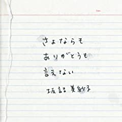 坂詰美紗子「LONG TIME NO SEE -Self Cover of BoA's Song-」のジャケット画像