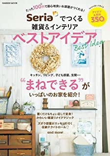 Seriaでつくる雑貨&インテリア ベストアイデア (Gakken Mook)