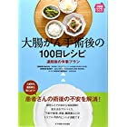 大腸がん手術後の100日レシピ―退院後の食事プラン (100日レシピシリーズ)