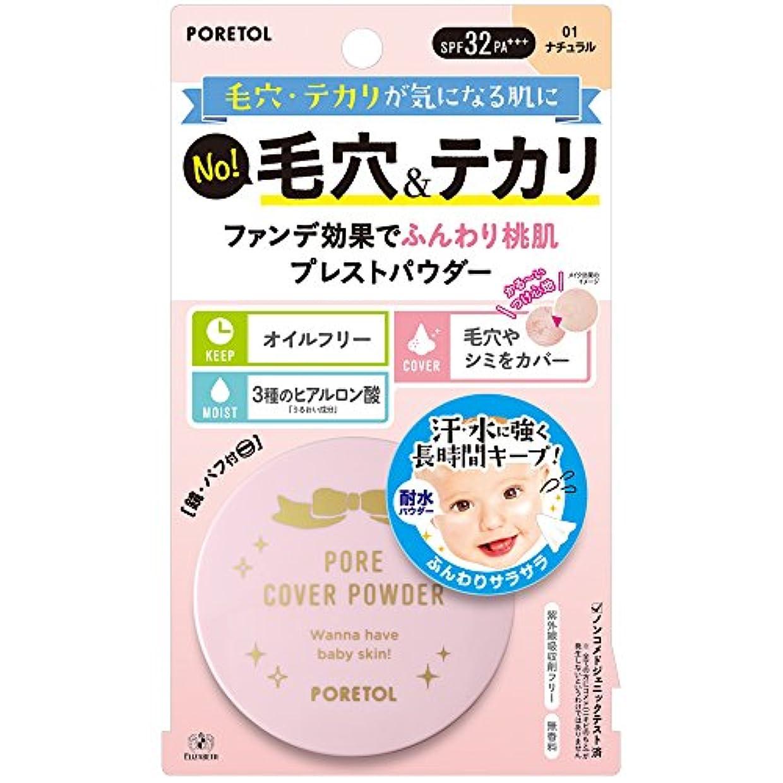 繊維薬を飲む大脳ポアトル ポアカバーパウダー 01 ナチュラル