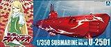 青島文化教材社 蒼き鋼のアルペジオ -アルス・ノヴァ- No.10 特殊攻撃潜水艦 U-2501 1/700スケール プラモデル