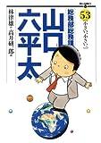総務部総務課 山口六平太(53) (ビッグコミックス)