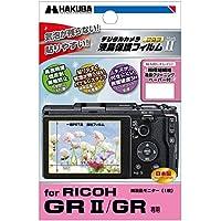 HAKUBA 液晶 保護 フィルム MarkⅡRICOH GRⅡ/GR専用 DGF2-RGR2