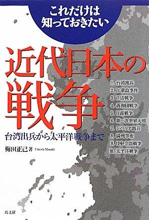 これだけは知っておきたい 近代日本の戦争―台湾出兵から太平洋戦争まで