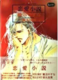 恋愛小説 (Eclips NOVEL)