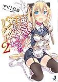 強気な姫騎士さまのしつけ方2 (一迅社文庫)