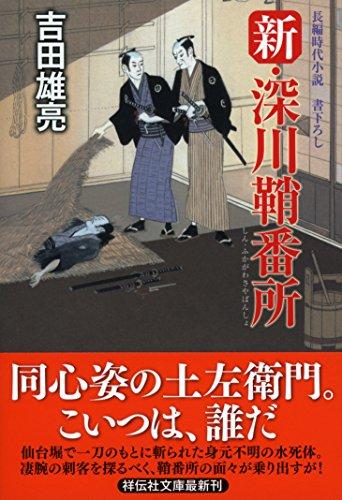 新・深川鞘番所 (祥伝社文庫)