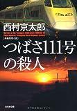 つばさ111号の殺人 (光文社文庫)