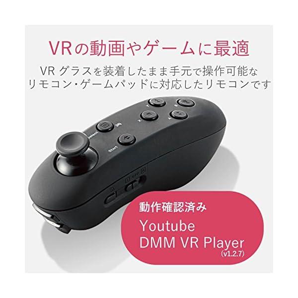 エレコム VR用 ブルートゥース コントローラ...の紹介画像2
