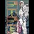 ゴルゴ13(119) (ビッグコミックス)