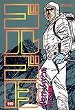 ゴルゴ13(119) (コミックス単行本)