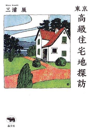 東京高級住宅地探訪の詳細を見る