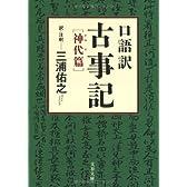 口語訳 古事記―神代篇 (文春文庫)