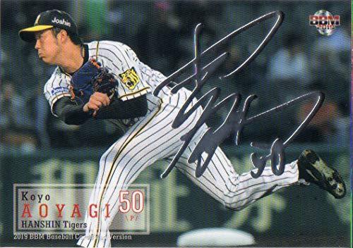 BBM2019 ベースボールカード セカンドバージョン 銀箔サインパラレル No.372 青柳晃洋