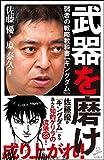 「武器を磨け 弱者の戦略教科書『キングダム』」佐藤 優、原 泰久