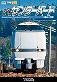683系 特急サンダーバード 富山~大阪[DVD]