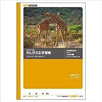 キョクトウ・アソシエイツ:学習ノート かんがえる学習帳 全科目 B5 5mm方眼罫(10mm実線付) L475 65916