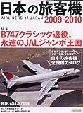 日本の旅客機2009-2010 (イカロス・ムック)