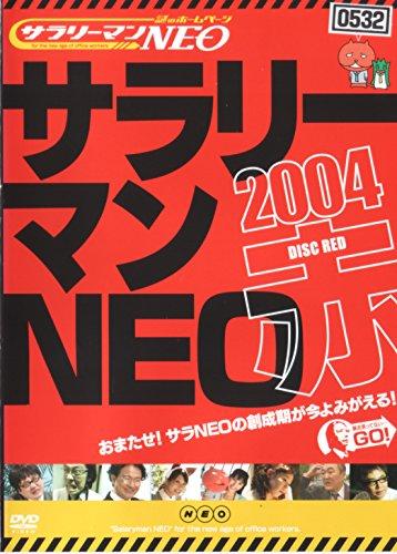 サラリーマンNEO 2004・赤盤 [DVD]