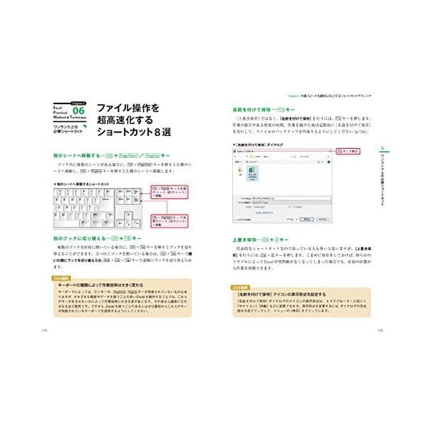 Excel 最強の教科書[完全版]――すぐに...の紹介画像13