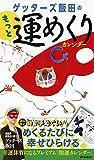 【日めくり】ゲッターズ飯田のもっと運めくりカレンダー (初回限定! 幸せつつむ『特製手ぬぐい』付き) 画像