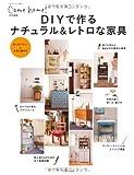DIYで作るナチュラル&レトロな家具 (私のカントリー別冊) 画像
