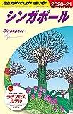 D20 地球の歩き方 シンガポール 2020~2021