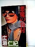 悪魔の貸付 (1984年) (Futaba novels)