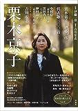 栗木京子 (シリーズ牧水賞の歌人たち Vol.9)