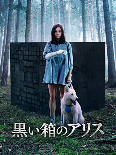 黒い箱のアリス(字幕)