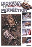ダイオラマパーフェクション—戦車模型情景製作完全読本