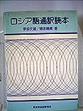 ロシア語通訳読本 (1978年)