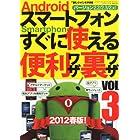Android (アンドロイド) スマートフォン すぐに使える便利ワザ・裏ワザ Vol.3 2012年 04月号 [雑誌]