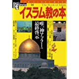 イスラム教の本―唯一神アッラーの最終啓示 (NEW SIGHT MOOK Books Esoterica 14号)